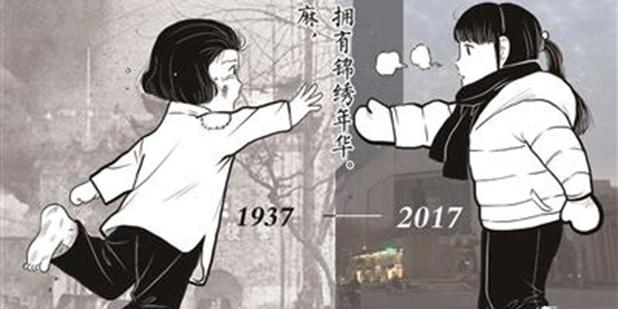 跨80年牵手催泪漫画 作者:版权属于中国人
